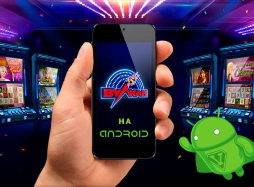Скачать казино вулкан на Андроид